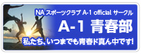 A-1青春部.jpg
