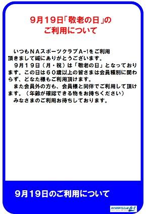 9月19日の利用について.jpg