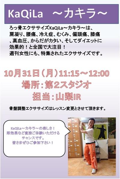 カキラ10月31日.jpg