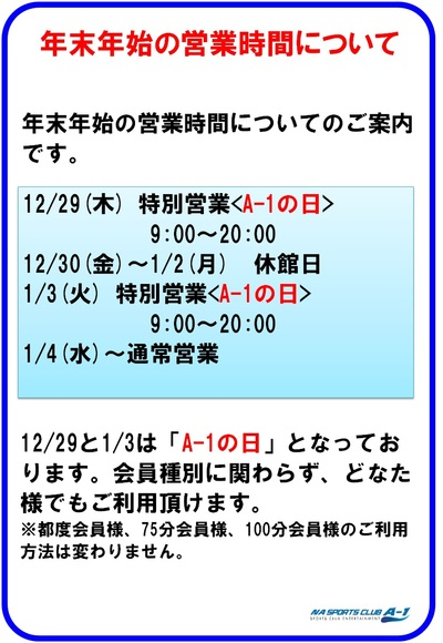 2016年年末年始の営業時間.jpg