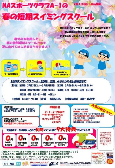harutann2019.jpgのサムネール画像のサムネール画像