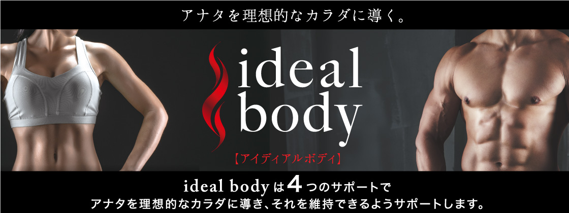 ideal body (アイディアルボディ)