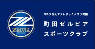 町田ゼルビアスポーツクラブ