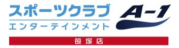 スポーツクラブエンターテインメントA-1 笹塚店