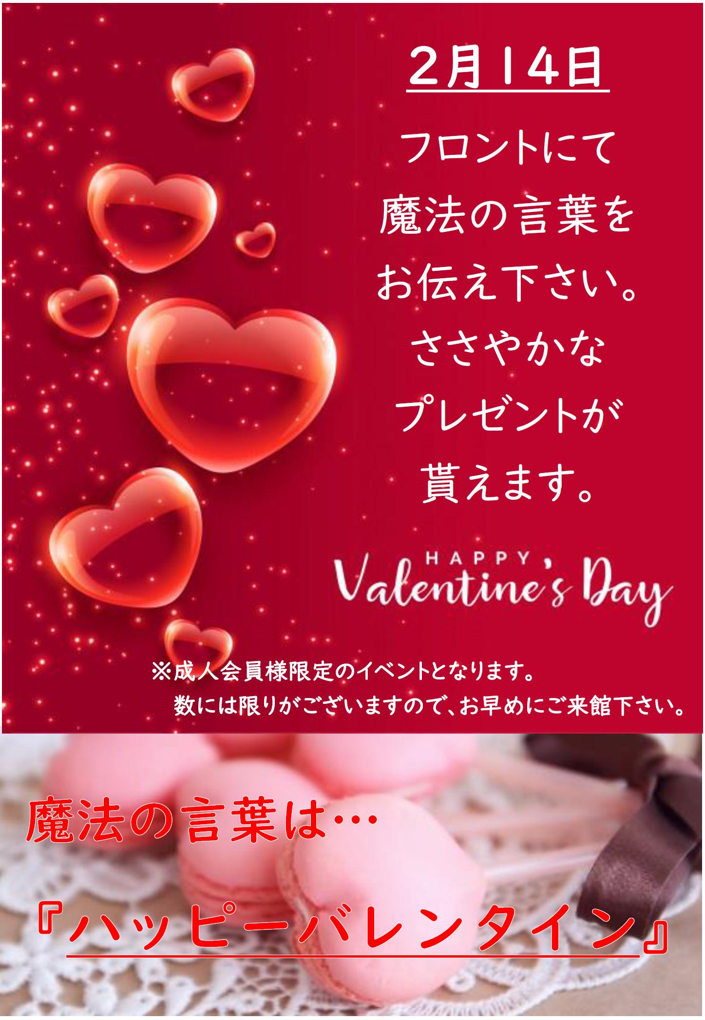 2 月 日 バレンタイン デー 14 2021年のバレンタインの日程は?「2月14日」の由来