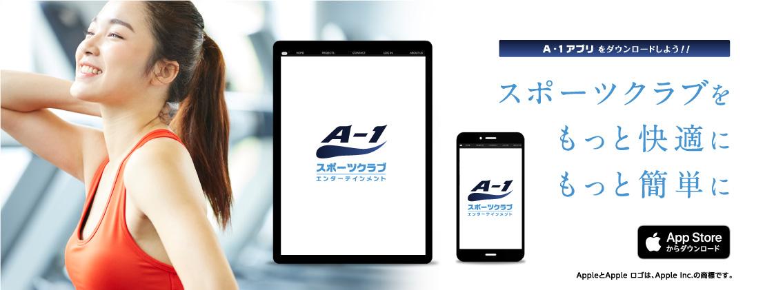 A-1アプリ