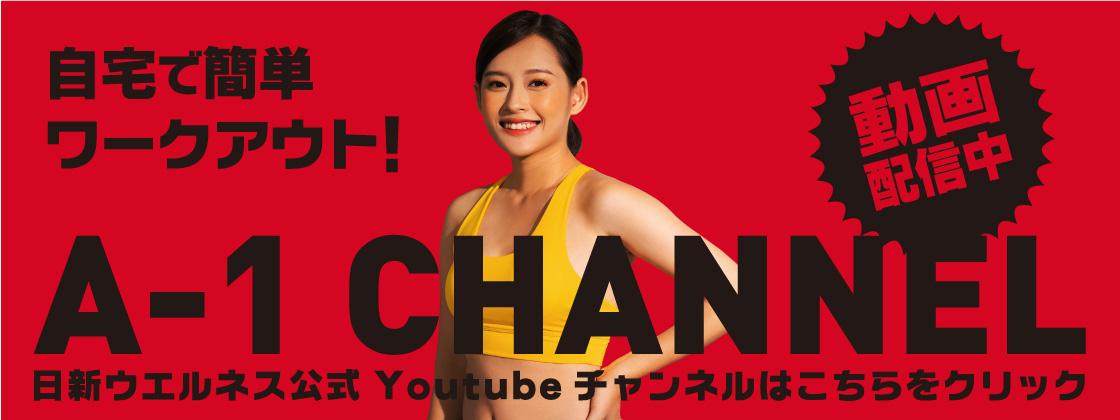 A-1YouTubeチャンネル