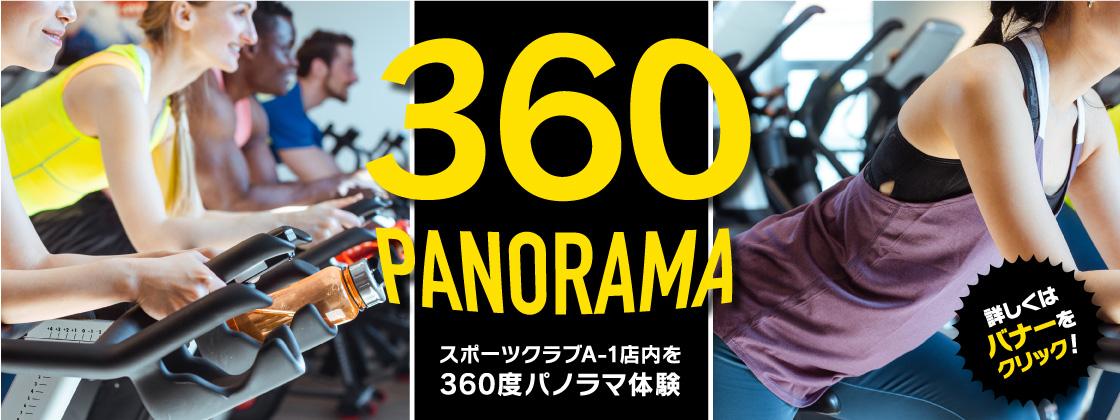 スポーツクラブA-1店内を360度パノラマ体験