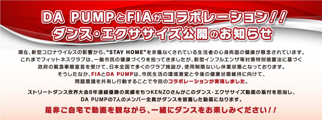 DA PUMPとFIAがコラボレーション!